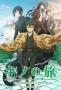 Путешествие Кино: Прекрасный мир (Kino no Tabi: The Beautiful World - Animated Series)