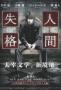 Классические истории (青い文学シリーズ)