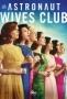 Клуб жен астронавтов (Astronaut Wives Club)