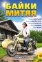 Байки Митяя (Байки Мітяя)