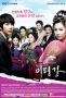 Укрощение наследника (Cheonhamujeok I Pyeong Gang)