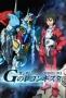 Гандам: Возвращение на G (Gundam G no Reconguista)