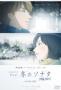 Зимняя соната (Gyeoul Yeonga)