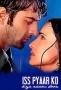 Как назвать эту любовь? (Iss Pyaar Ko Kya Naam Doon)