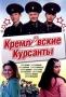 Кремлевские курсанты (-)
