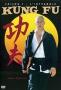 Кунг-фу (Kung Fu)