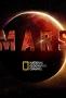 Марс (Mars)