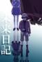 Дневник будущего (Mirai Nikki)