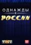Однажды в России (-)
