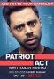 Патриотический Акт с Хасаном Минхаджем (Patriot Act with Hasan Minhaj)