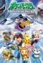 Покемон: Алмаз и Жемчуг (Pokemon: Diamond & Pearl)
