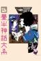 Cказ о четырех с половиной татами (Yojouhan Shinwa Taikei)
