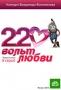 220 вольт любви (-)