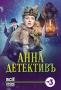 Анна-детективъ (-)
