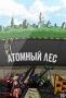 Атомный лес (-)