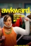 Неуклюжая (Awkward)