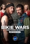 Байкеры: Братья по оружию (Bikie Wars: Brothers in Arms)