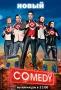 Comedy Club (-)