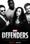Защитники (The Defenders)