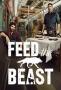 Накорми зверя (Feed the Beast)