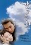 Осень в моем сердце (Gaeul donghwa)