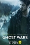 Призрачные войны (Ghost Wars)