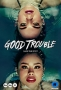 Приятные хлопоты (Good Trouble)