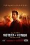 История хоррора с Элаем Ротом (Eli Roth's History of Horror)