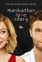 Манхэттенская история любви (Manhattan Love Story)