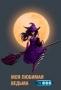 Моя любимая ведьма (-)