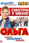 Ольга (-)