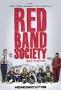 Красные браслеты (Red Band Society)