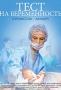 Тест на беременность (-)