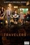 Путешественники (Travelers)