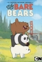 Мы обычные медведи (We Bare Bears)