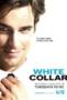 Белый воротничок (White Collar)