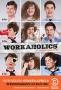 Трудоголики (Workaholics)