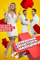 «Дневник Доктора Зайцевой Скачать Все Сезоны Торрент» — 2009