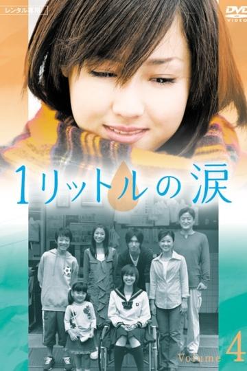 1 Litre no Namida / 1リットルの涙 (show)