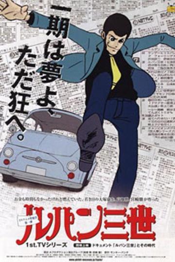 Lupin Sansei (Shin) (anime)