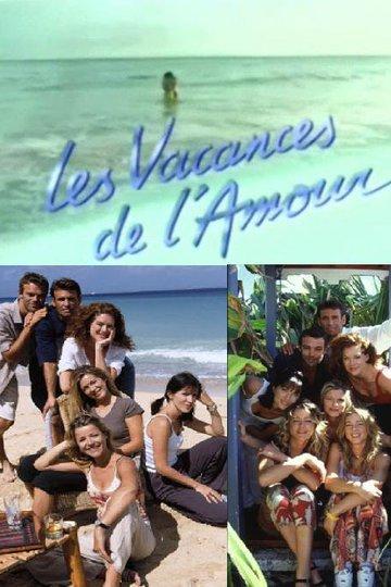 Каникулы любви / Les Vacances de l'amour (сериал)