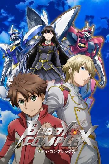 Дружеский комплекс / Buddy Complex (аниме)