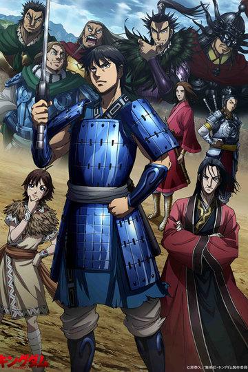 Царство / Kingdom (аниме)
