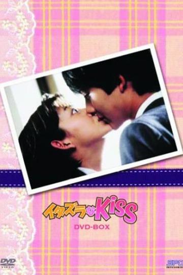 Playful Kiss / イタズラなKiss (show)