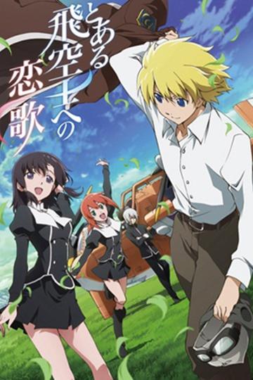 Любовная песнь пилота / Toaru Hikuushi e no Koiuta (аниме)