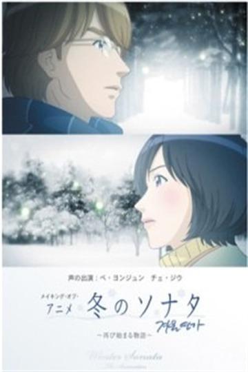 Gyeoul Yeonga (anime)