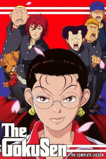 Гокусэн / Gokusen (аниме)