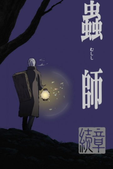 Мастер Муси: Следующая глава / Mushishi Zoku Shou (аниме)