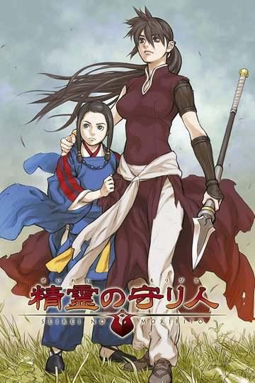 Хранитель Священного Духа / 精霊の守り人 (аниме)