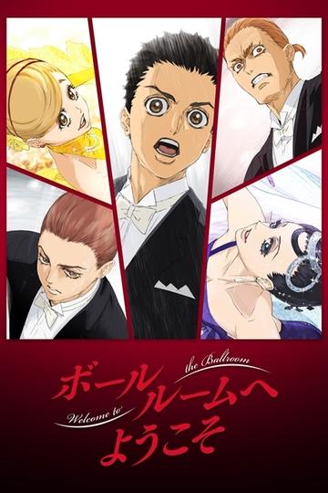 Welcome to the Ballroom / ボールルームへようこそ (anime)